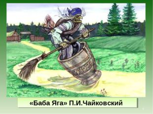 * «Баба Яга» П.И.Чайковский
