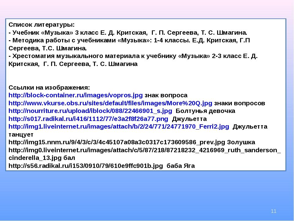 * Список литературы: - Учебник «Музыка» 3 класс Е. Д. Критская, Г. П. Сергеев...