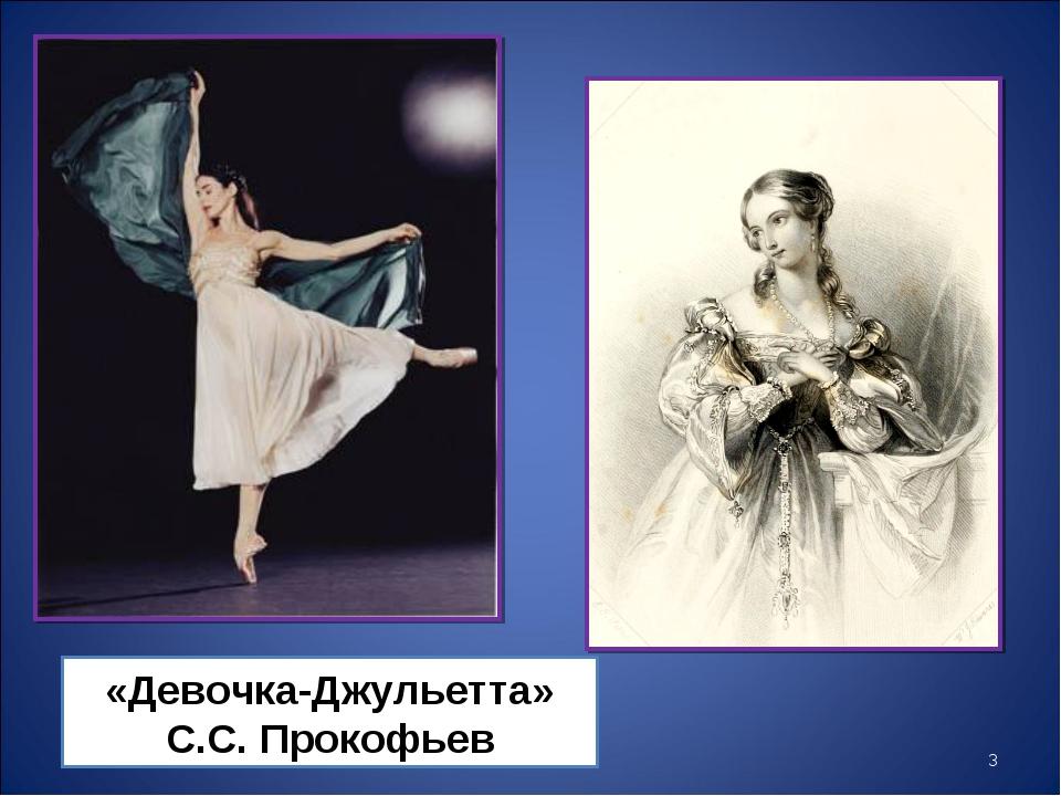 * «Девочка-Джульетта» С.С. Прокофьев