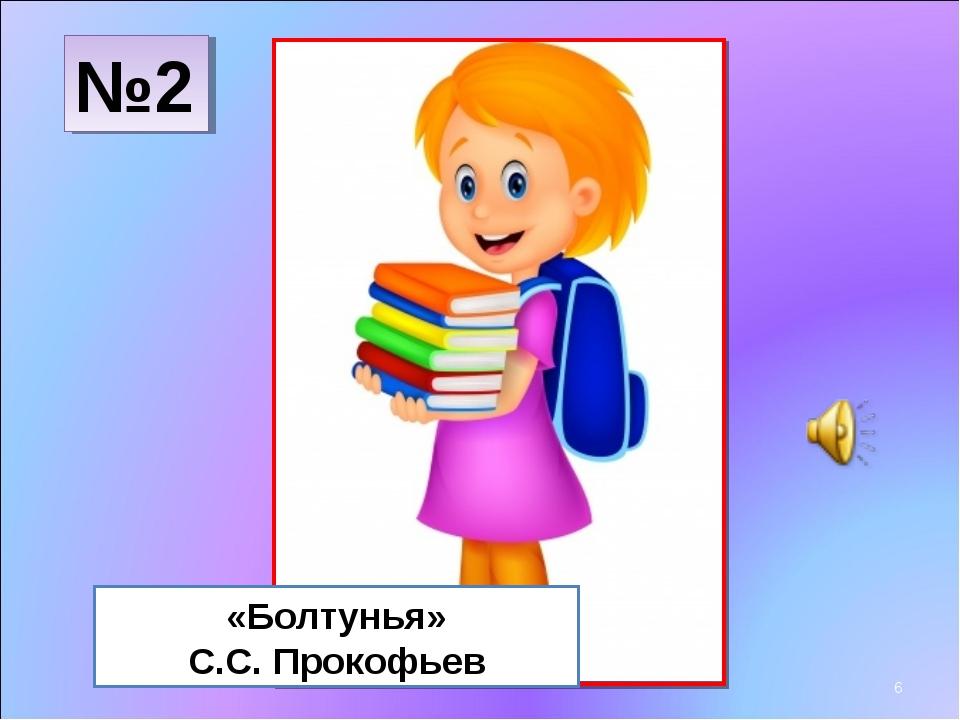 * №2 «Болтунья» С.С. Прокофьев