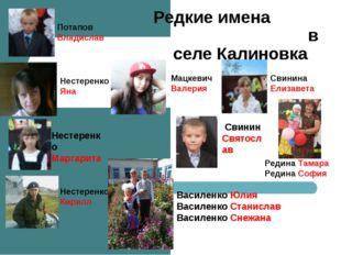 Редкие имена в селе Калиновка Нестеренко Яна Мацкевич Валерия Свинина Елизаве