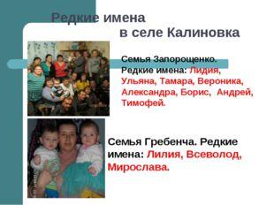 Редкие имена в селе Калиновка Семья Запорощенко. Редкие имена: Лидия, Ульяна,