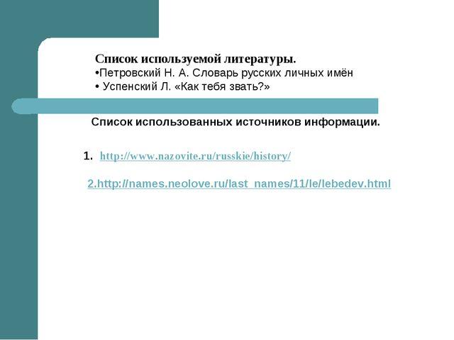 Список используемой литературы. Петровский Н. А. Словарь русских личных имён...