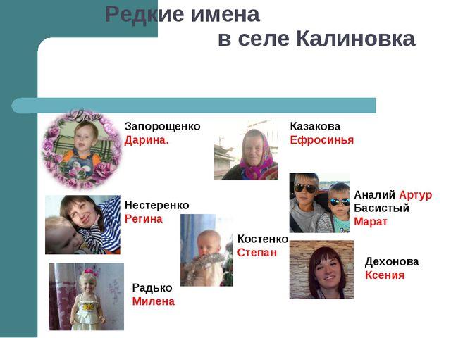 Редкие имена в селе Калиновка Запорощенко Дарина. Казакова Ефросинья Нестерен...