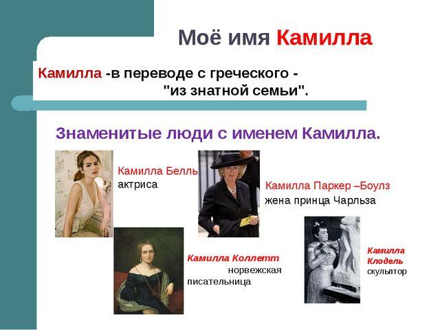 """Моё имя Камилла Камилла -в переводе с греческого - """"из знатной семьи"""". Знамен..."""