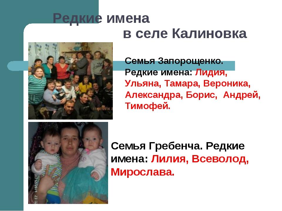 Редкие имена в селе Калиновка Семья Запорощенко. Редкие имена: Лидия, Ульяна,...