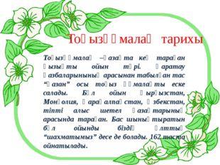 Тоғызқұмалақ тарихы Тоғызқұмалақ –қазақта кең тараған қызықты ойын түрі. Қара