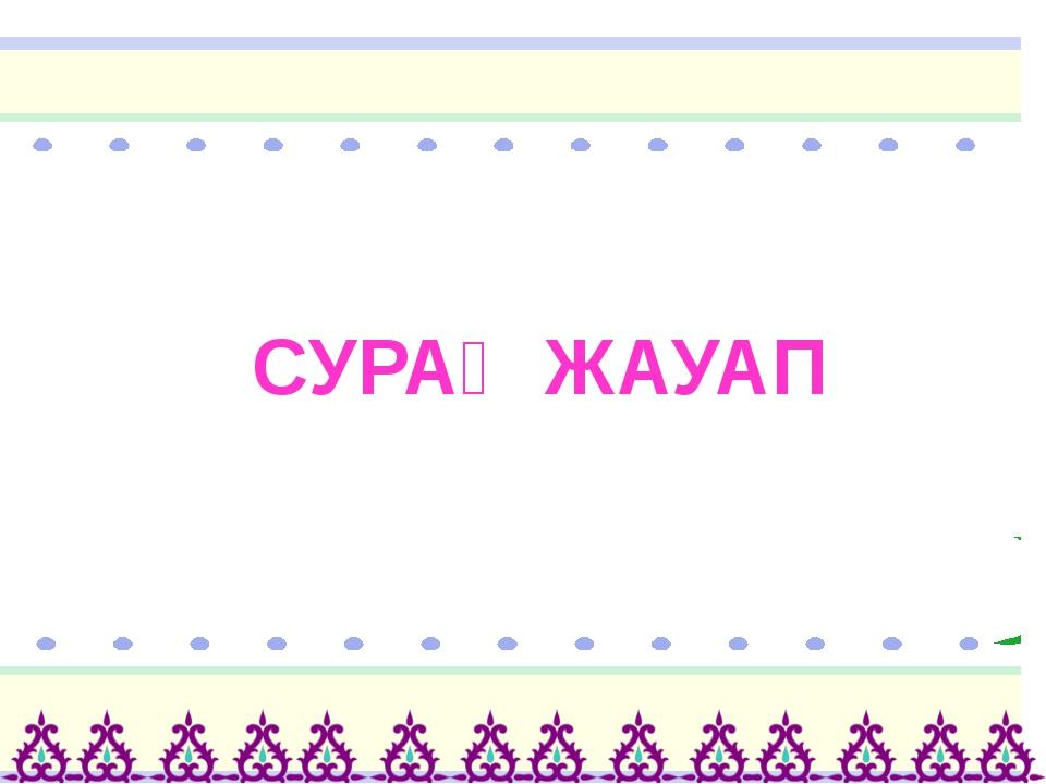 СУРАҚ ЖАУАП