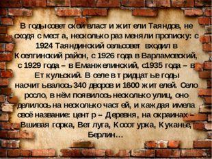 В годы советской власти жители Таяндов, не сходя с места, несколько раз менял