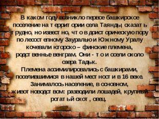 В каком году возникло первое башкирское поселение на территории села Таянды,