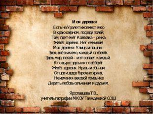 Моя деревня Есть на Урале тихое местечко В краю озёрном, посреди полей; Там,