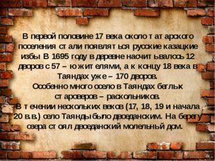 В первой половине 17 века около татарского поселения стали появляться русские