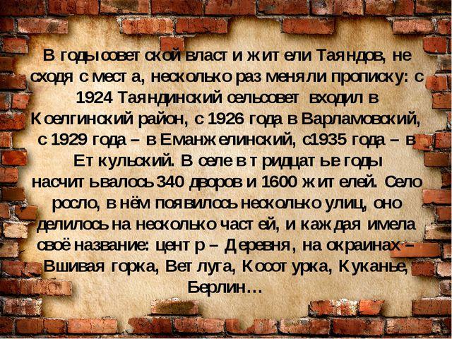 В годы советской власти жители Таяндов, не сходя с места, несколько раз менял...