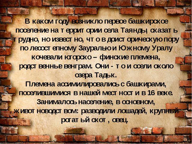 В каком году возникло первое башкирское поселение на территории села Таянды,...