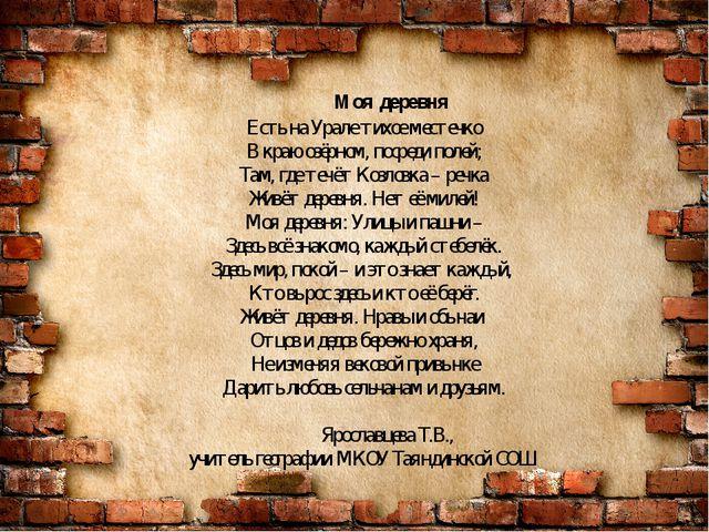 Моя деревня Есть на Урале тихое местечко В краю озёрном, посреди полей; Там,...