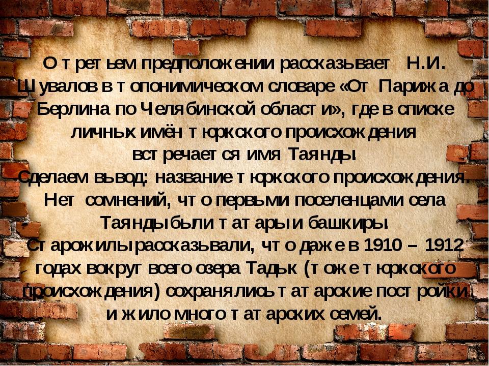 О третьем предположении рассказывает Н.И. Шувалов в топонимическом словаре «О...