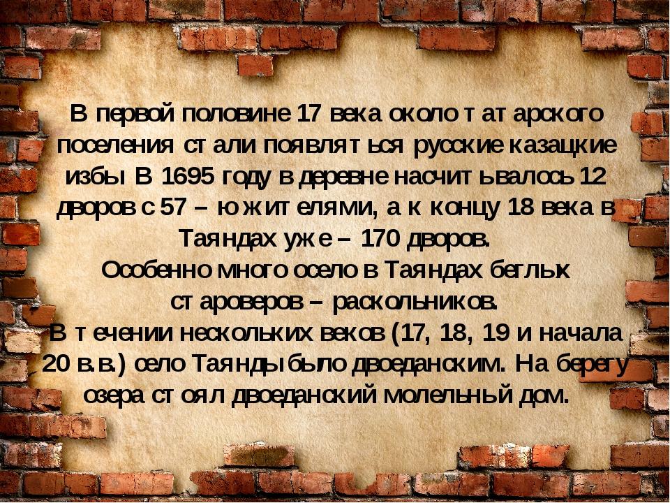 В первой половине 17 века около татарского поселения стали появляться русские...