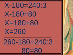 Х-180=240:3 Х-180=80 Х=180+80 Х=260 ______________________________ 260-180=24