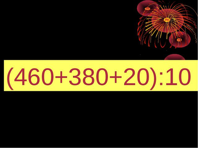 (460+380+20):10