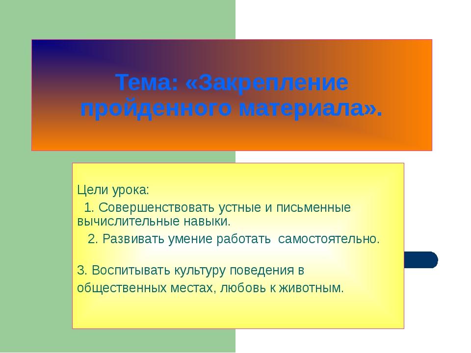 Тема: «Закрепление пройденного материала». Цели урока: 1. Совершенствовать ус...