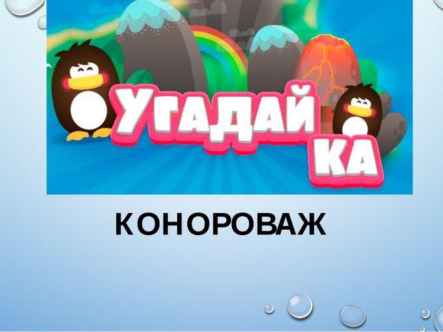 КОНОРОВАЖ