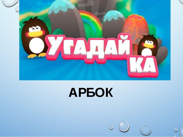АРБОК
