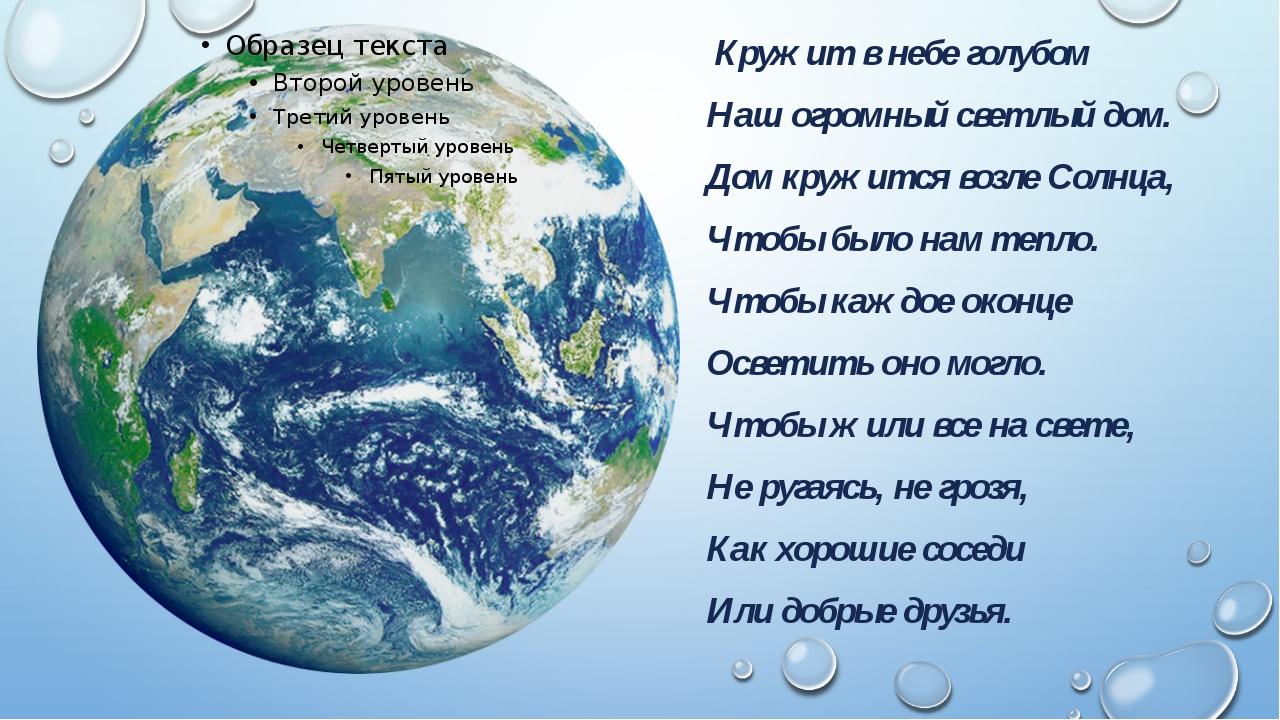 Земля наш общий дом сценарий