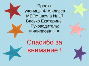 Проект ученицы 4- А класса МБОУ школа № 17 Васько Екатерины Руководитель: Фил