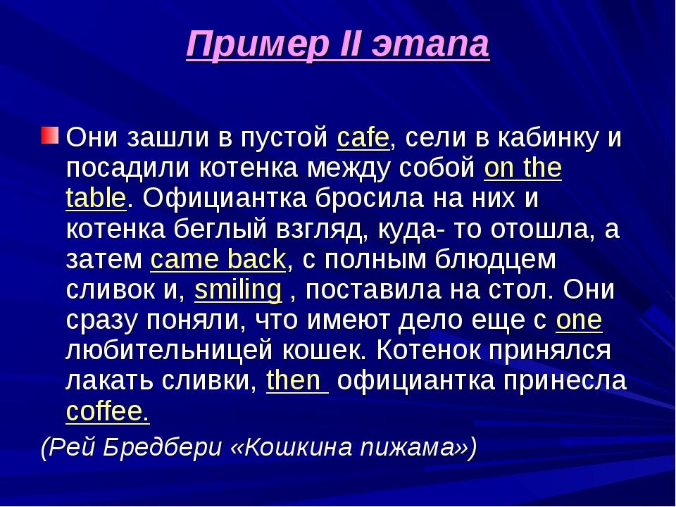 Пример II этапа Они зашли в пустой cafe, сели в кабинку и посадили котенка ме...