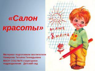 «Салон красоты» Материал подготовили воспитатели Немерова Татьяна Геннадьевна