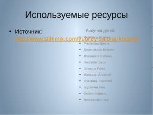 Используемые ресурсы Источник: http://www.stihimix.com/yubiley-salona-krasoty