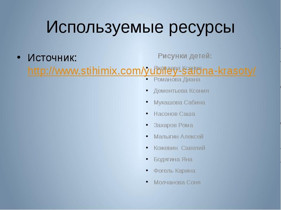 Используемые ресурсы Источник: http://www.stihimix.com/yubiley-salona-krasoty...