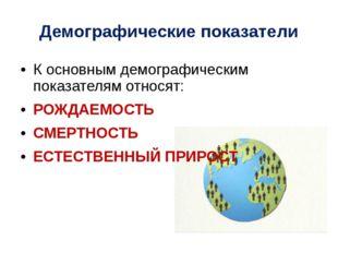 Демографические показатели К основным демографическим показателям относят: РО