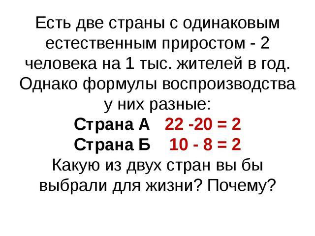 Есть две страны с одинаковым естественным приростом - 2 человека на 1 тыс. жи...