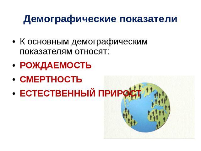 Демографические показатели К основным демографическим показателям относят: РО...