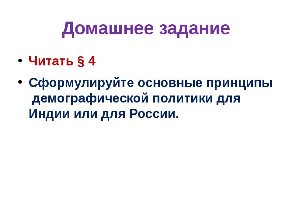 Домашнее задание Читать § 4 Сформулируйте основные принципы демографической п...