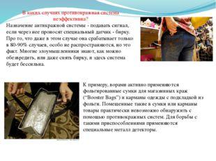 К примеру, ворами активно применяются фольгированные сумки для магазинных кра