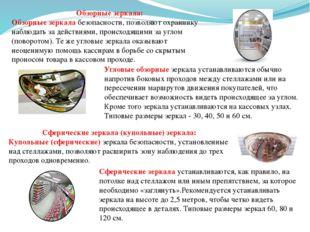 Угловые обзорные зеркала устанавливаются обычно напротив боковых проходов меж
