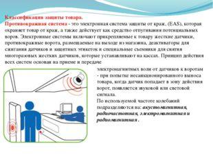 Классификация защиты товара. Противокражная система - это электронная система