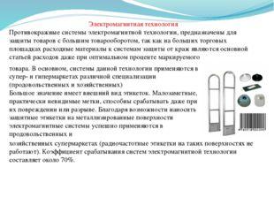 Электромагнитная технология Противокражные системы электромагнитной технологи