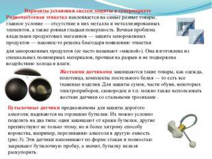 Варианты установки систем защиты в супермаркете Радиочастотная этикетка накле