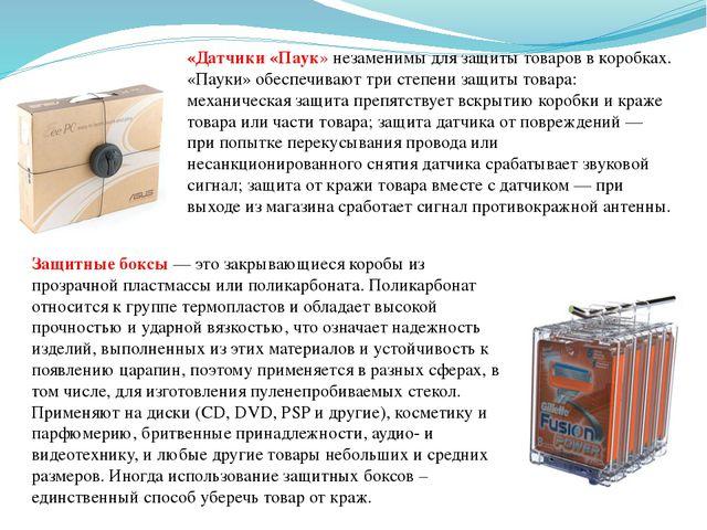 «Датчики «Паук» незаменимы для защиты товаров в коробках. «Пауки» обеспечиваю...