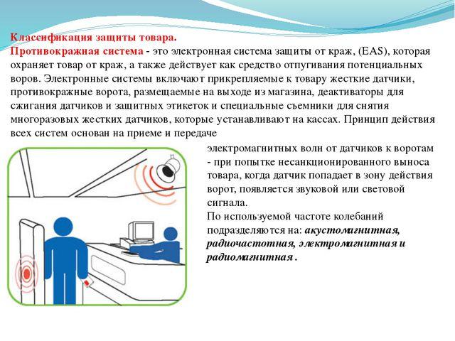 Классификация защиты товара. Противокражная система - это электронная система...