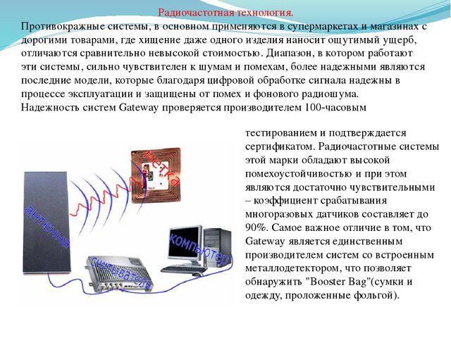 тестированием и подтверждается сертификатом. Радиочастотные системы этой марк...