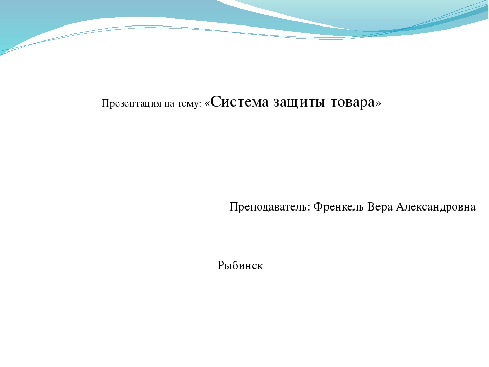 Презентация на тему: «Система защиты товара» Преподаватель: Френкель Вера Ал...