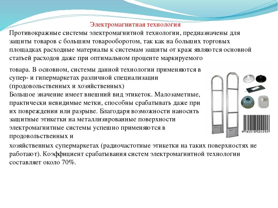 Электромагнитная технология Противокражные системы электромагнитной технологи...