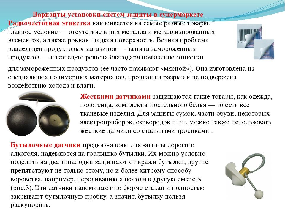 Варианты установки систем защиты в супермаркете Радиочастотная этикетка накле...