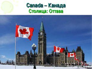 Саnada – Канада Столица: Оттава