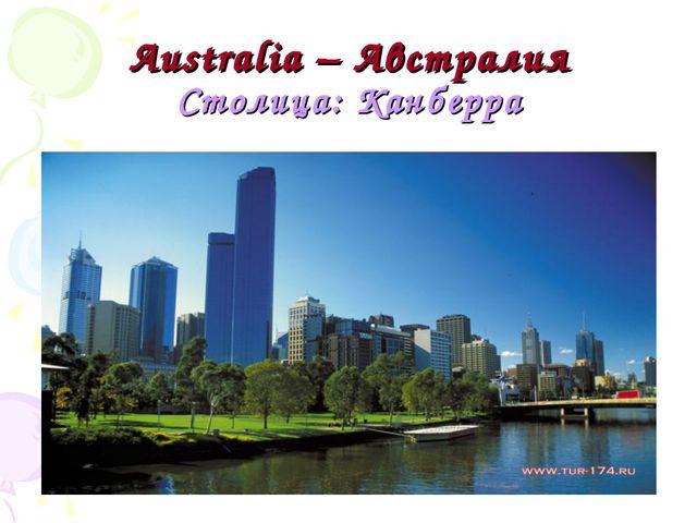 Australia – Австралия Столица: Канберра