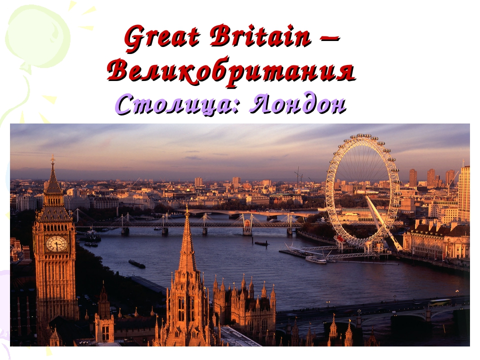 Great Britain – Великобритания Столица: Лондон
